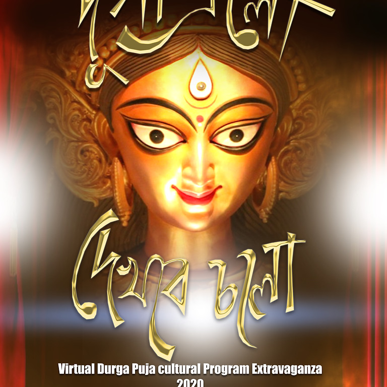 Durga Puja Cultural program.. Durga Elo Dekhbe cholo