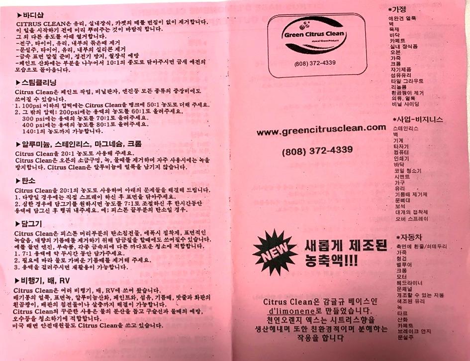 Green.Citrus.Clean_Korean_edited.jpg