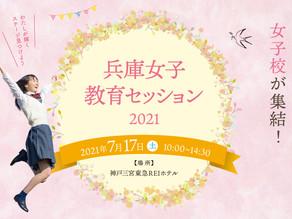 「兵庫女子教育セッション2021」を開催しました