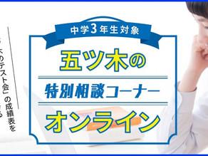11/1「五ツ木の特別相談コーナー」オンライン開催のZoomサポートを行いました