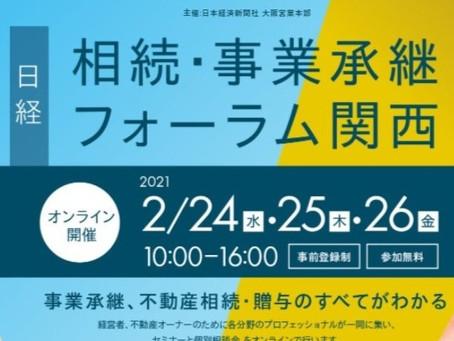 日本経済新聞社主催  オンライン開催「相続・事業承継フォーラム関西」のウェビナー運営と個別相談Zoomサポートを行いました