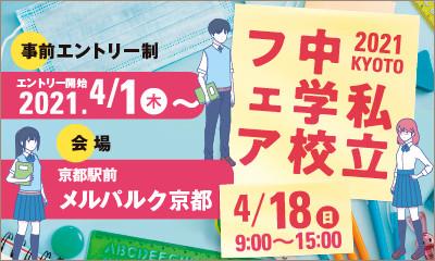 京都府私立中学高等学校連合会主催 「2021KYOTO私立中学校フェア」リアル開催の運営サポートを行いました