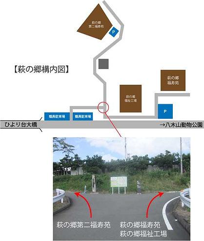 萩の郷分岐点_福寿苑用.jpg