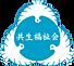 共生福祉会ロゴ.png