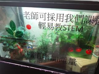 放些STEM裝置? 幾盆植物成為教學工具