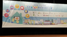 Hong Kong STEM Smart Home Competition for Primary and Secondary School
