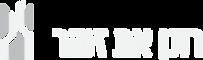 רונן את זוהר לוגו לבן-02-01.png