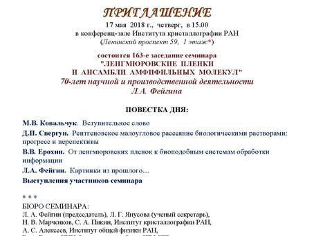 """Запланирован семинар: """"Ленгмюровские пленки и ансамбли амфифильных молекул"""""""