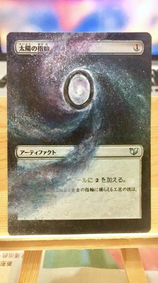 Sol Ring (JP)