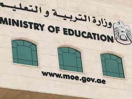 وزارة التربية تحدد فبراير المقبل موعداً لعودة الطلبة للدوام في المدارس