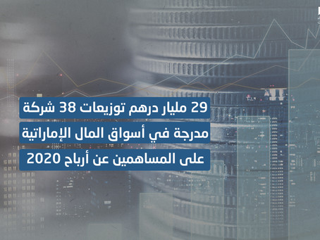 AED29 billion in cash dividends proposed by 38 listed companies for 2020