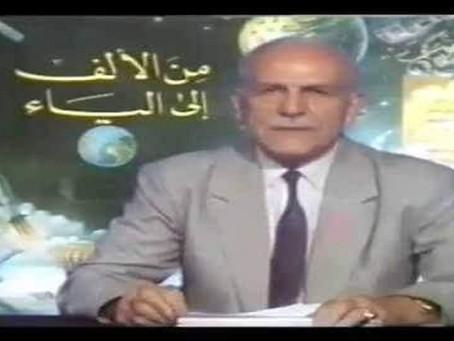وفاة المذيع السوري الشهير موفق الخاني