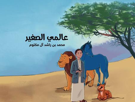 """محمد بن راشد يطلق كتاباً جديداً بعنوان """"عالمي الصغير"""""""