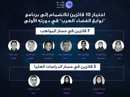"""""""الإمارات للفضاء"""" تعلن اختيار 10 فائزين للانضمام إلى """"نوابغ الفضاء العرب"""" في دورته الأولى"""