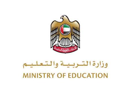 17 يناير عودة طلبة المرحلة الثانوية للتعليم المباشر في المدرسة