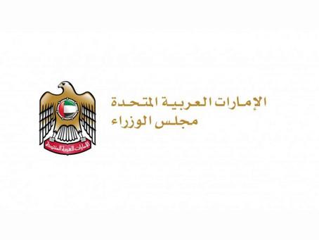مجلس الوزراء يعتمد أجندة العطلات الرسمية للقطاعين الحكومي والخاص 2021 و 2022