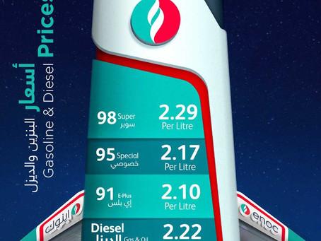 17 فلساً زيادة في أسعار لتر البنزين خلال أبريل