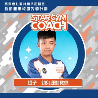 STARGYM_Coach 2104a-39.jpg