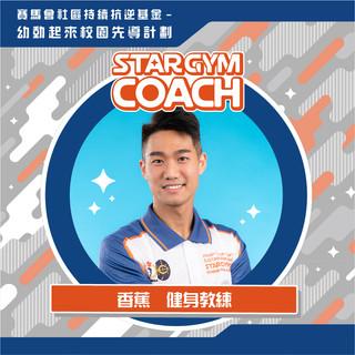 STARGYM_Coach 2104a-31.jpg