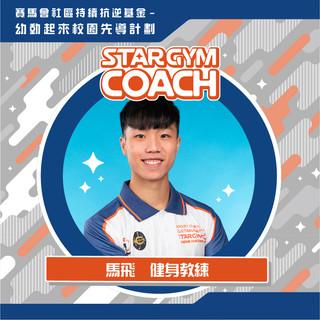 STARGYM_Coach 2104a-28.jpg