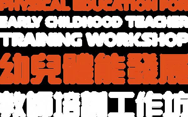 StarGym_Teacher Workshop 3012a-59.png
