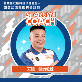 STARGYM_Coach 2104a-33.jpg