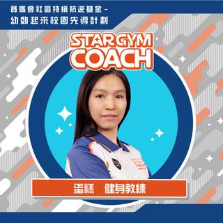 STARGYM_Coach 2104a-42.jpg