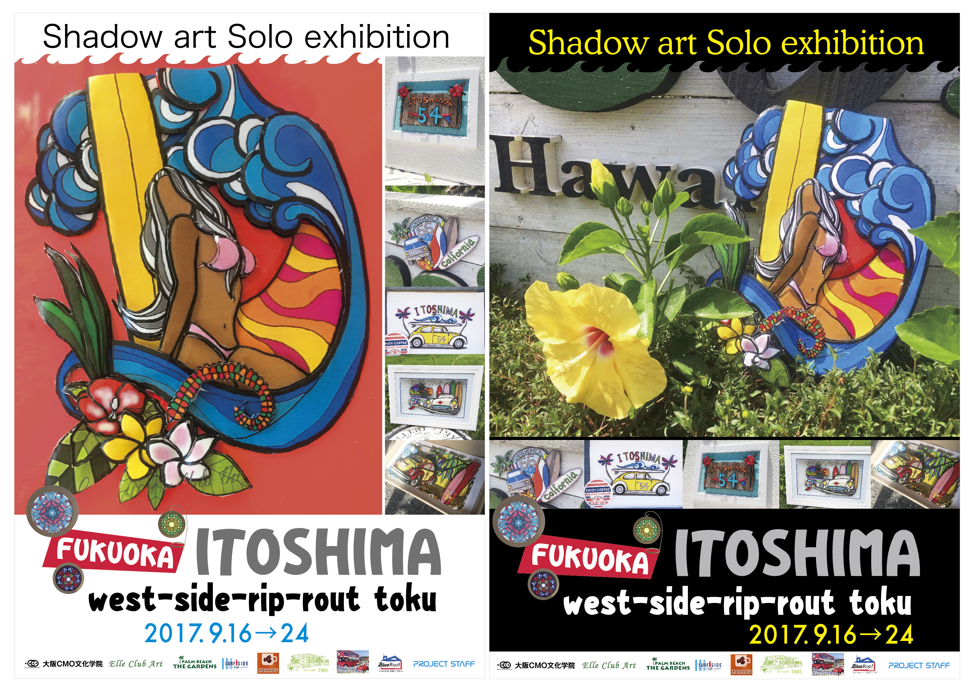 糸島イベントポスター