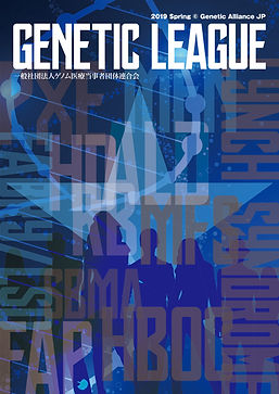 geneticleague_2019-spring_cover.jpg