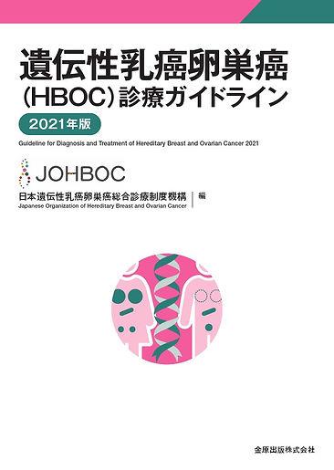 HBOCガイドライン表紙.jpg