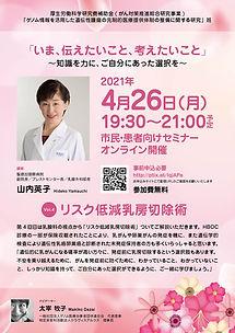 04_HidekoYamauchi_20210426_A4_0405-1.jpg