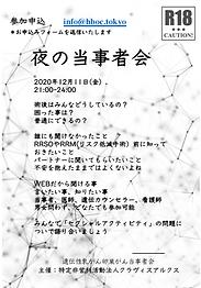 スクリーンショット 2020-10-31 18.24.36.png