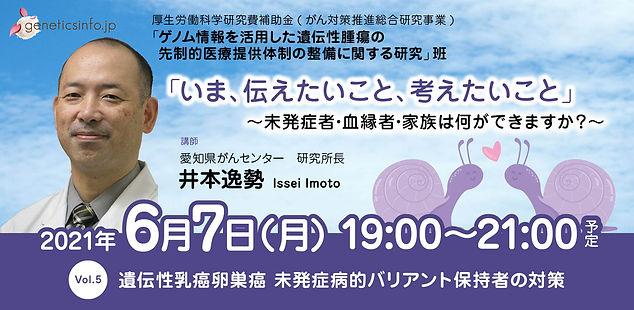05_Issei Imoto_20210607_920-450pix.jpg