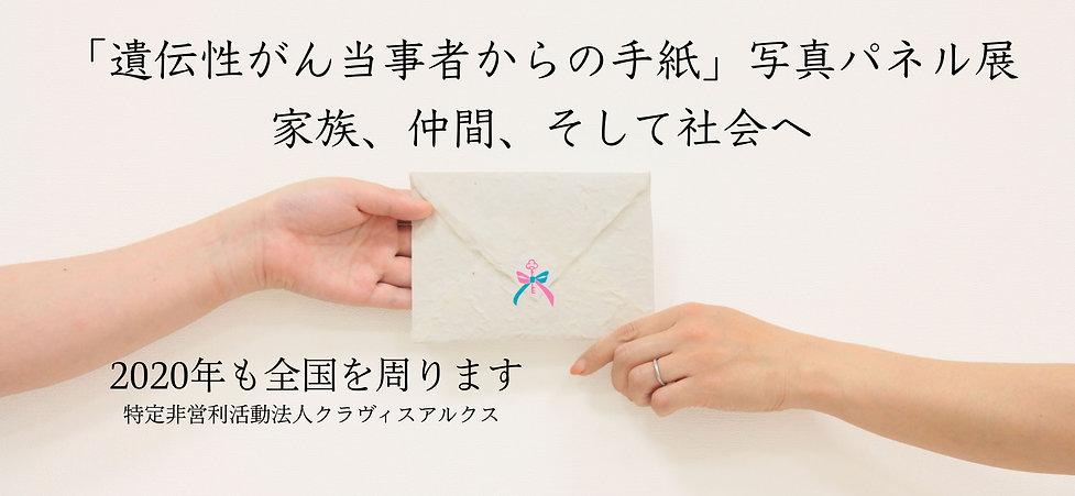 パネル展_細長.jpg