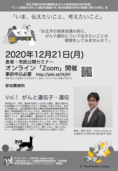 スクリーンショット 2020-12-15 20.17.53.png