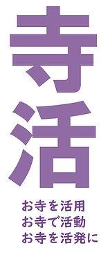 ロゴ寺活.jpg