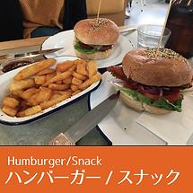 ハンバーガー、スナック_アートボード 1.png