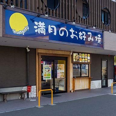 満月のお好み焼き ピュアタウン武岡店