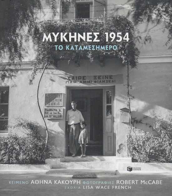 Mycenae: High Noon