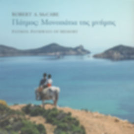 Patmos Pathways of Memory.jpg