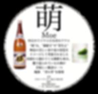 日本酒カクテル 萌