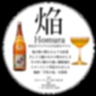 日本酒カクテル 焔