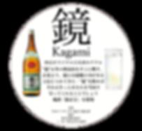 日本酒カクテル 鏡