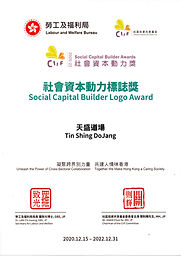 社會資本動力標誌獎.jpg
