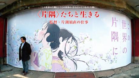 "Living with ""Corners"": The Work of Sunao Katabuchi"