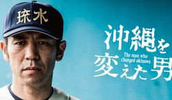 The-Man-Who-Changed-Okinawa-01
