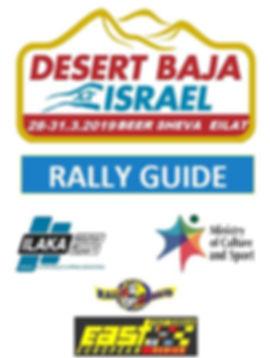rally guide.JPG