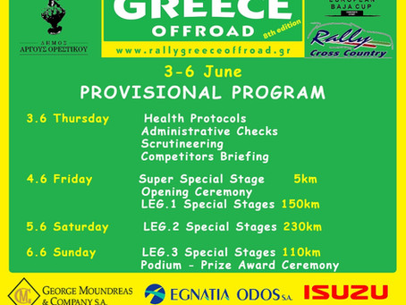 Race Provisional Program is now available!
