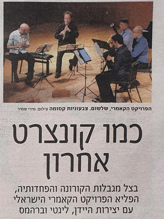 Haaretz Review