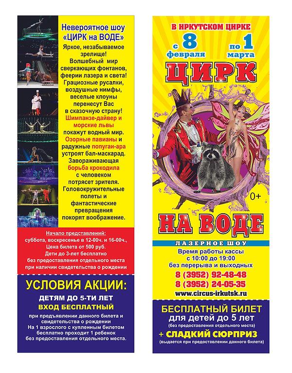 Билет  акции совмещенный Иркутск.jpg